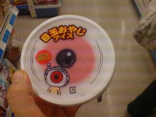 medamaoyaji.jpg