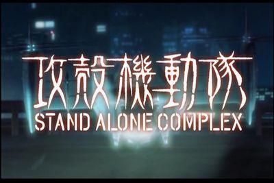 攻殻機動隊 STAND ALONE COMPLEX 第01話 「公安9課 SECTION-9」.avi_000017917