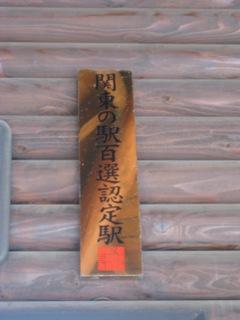 関東の駅百選認定駅