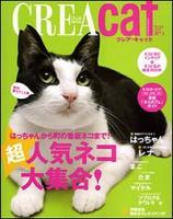 08creacat CREA CAT 表紙