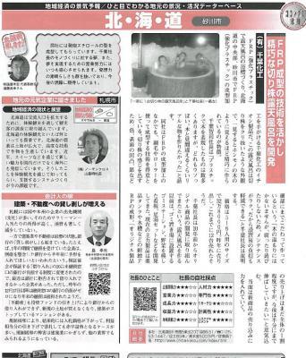 月刊コロンブス記事