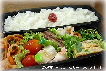 080710お弁当1