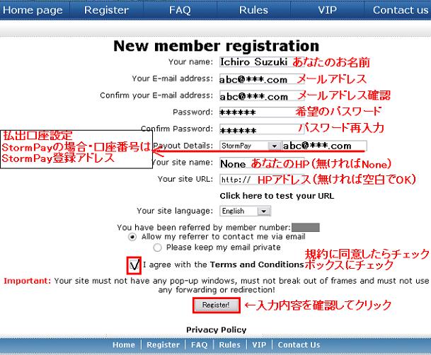 会員登録情報入力画面