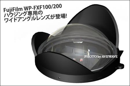 F200-100専用ワイドアングルレンズ02