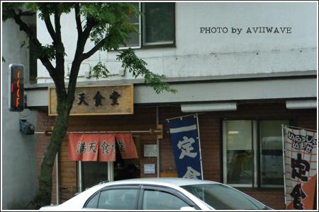 うまい安いの「満天食堂」!!