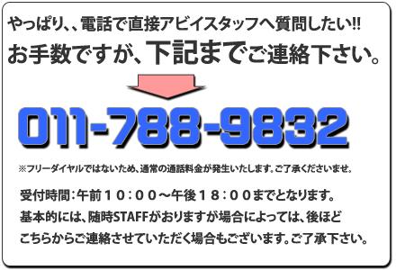 アビイ連絡先01