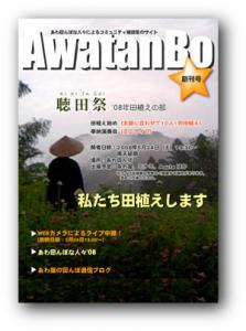 AWATANbo.jpg