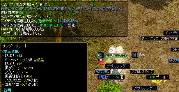 RedStone 09.03.09[00]