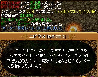 RedStone 09.03.23[02]