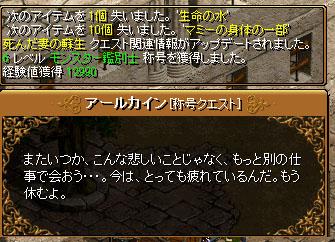 RedStone 09.04.05[04]