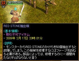 RedStone 09.05.05[01]