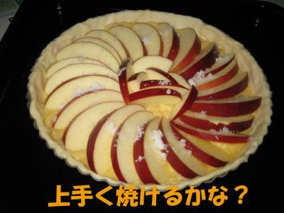 リンゴのタルト焼く前