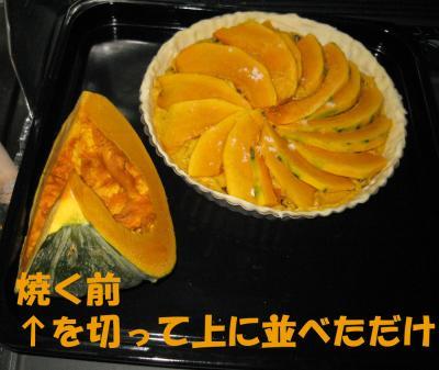 かぼちゃのまんま1