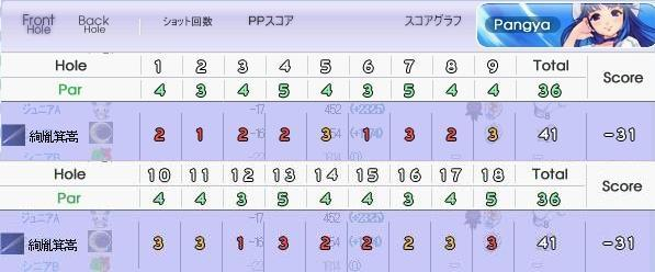 pangya_051.jpg