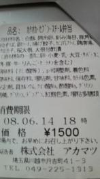 2008062116400000.jpg