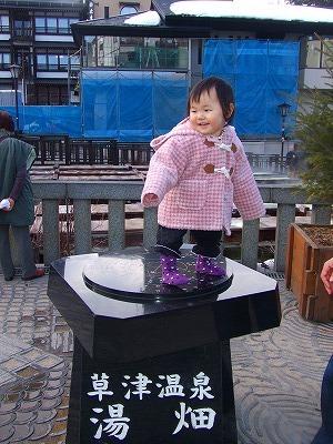 2008_0309ひな祭り、草津スノボ0094