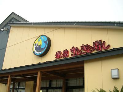 080802金七、新潟ひすい海水浴場、キトキト寿司 006