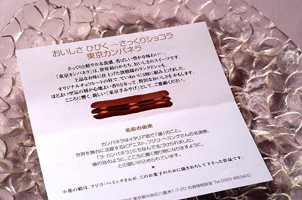 09-3-10-tokyo03.jpg