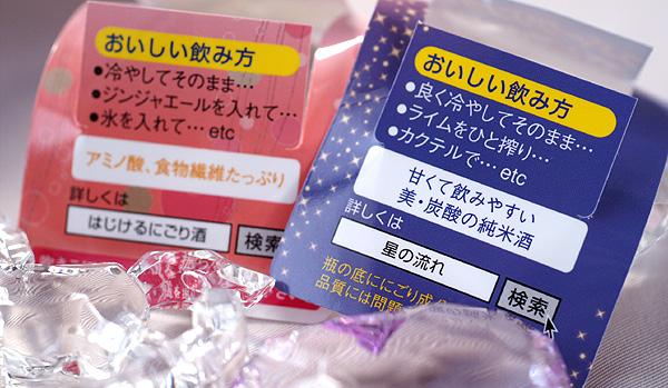 09-3-23-sake06.jpg