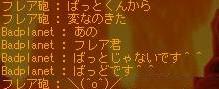 2008y07m24d_164758171.jpg