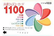 ウィズユーカード1000円