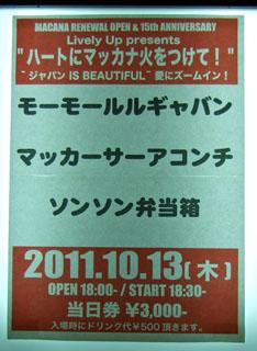 2011.10.13.