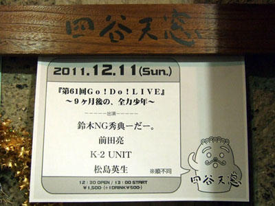 2011.12.11.