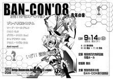 bancon08 告知 表