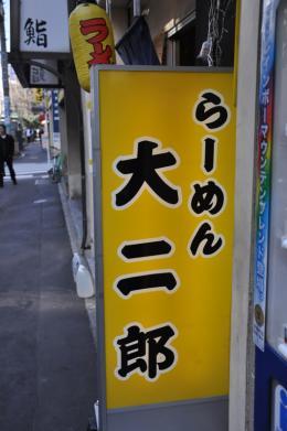 daijiro1.jpg