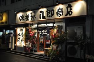 hachiro2.jpg