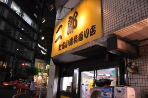 jirokotakibashi2-2.jpg