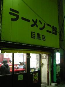 jiromeguro2.jpg