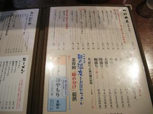 mitsuya7.jpg