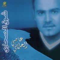 Shok El Sahari