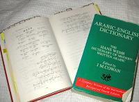 文法書と辞書