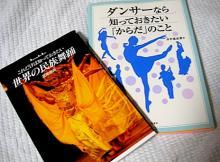 ダンスの本