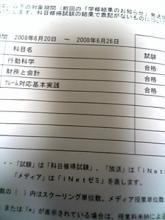 20080701080609