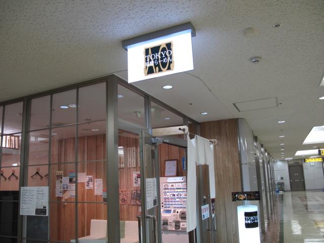 TOKYO味噌OA