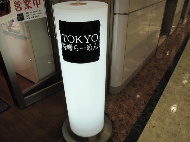 TOKYO味噌OA2