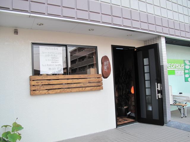 麺's食堂 粋蓮1