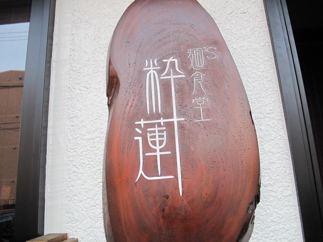 麺's食堂 粋蓮2