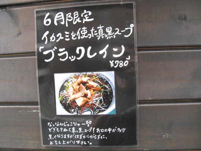 6月限定麺