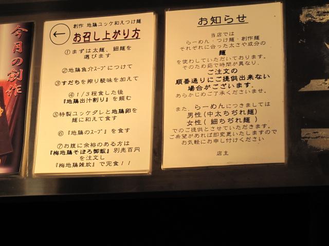 地鶏ユッケの和えつけ麺の食べ方