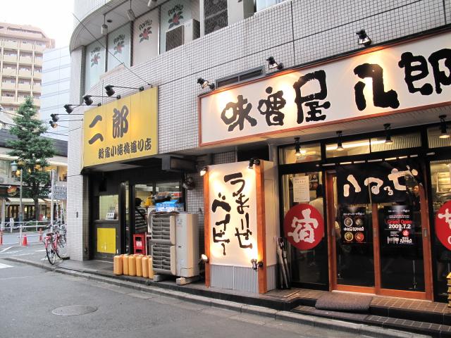 味噌屋八郎商店2