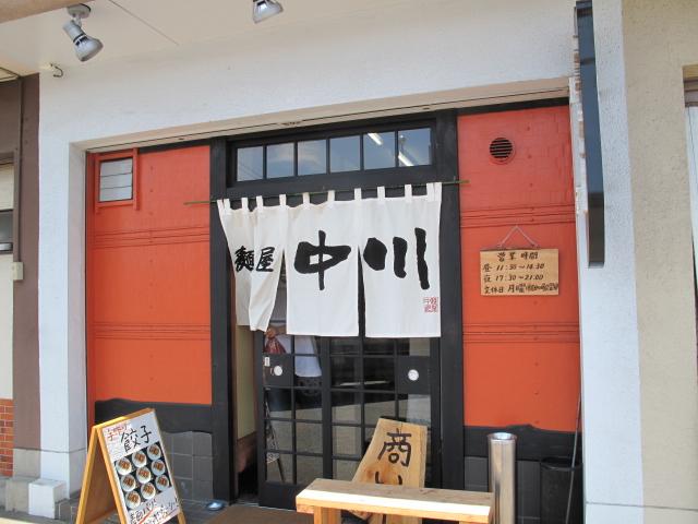麺屋中川 香貫店