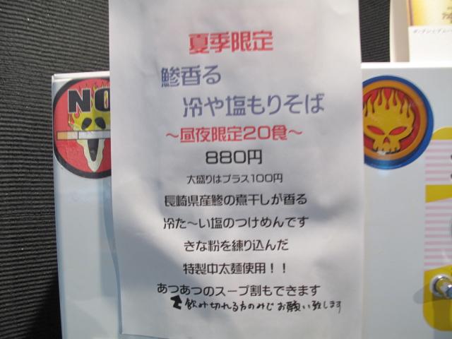 町田汁場 進化 限定メニュー