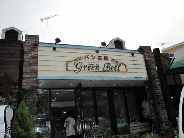 パン工房グリーンベル