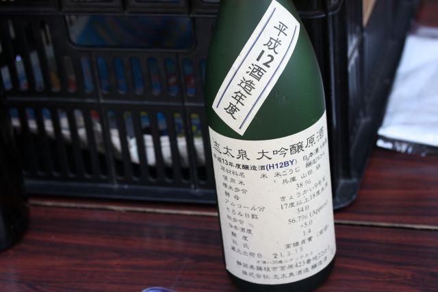 志太泉 大吟醸原酒(H12BY)