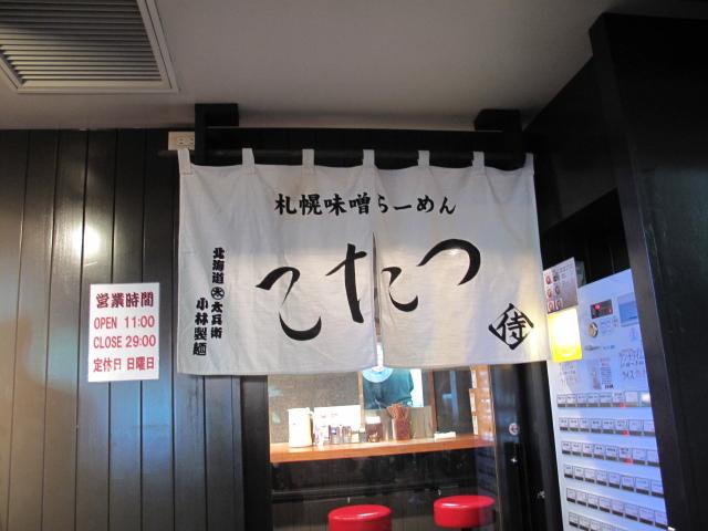 麺武 虎龍2