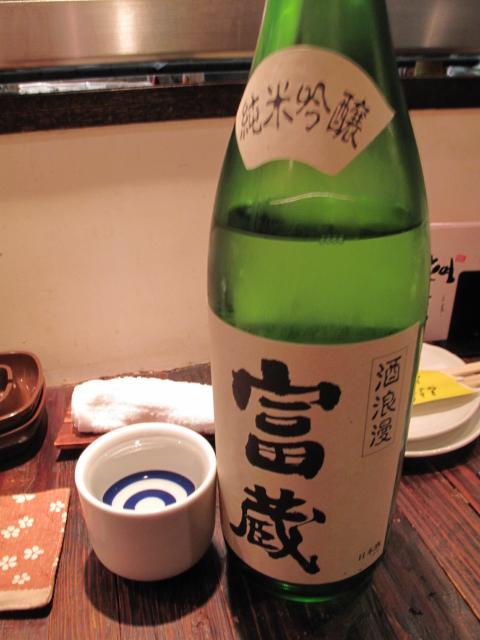 日本酒 富蔵